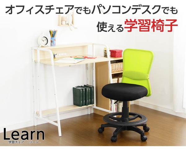 オフィスチェア・パソコンチェアでも使える学習椅子【-Learn-リーン】