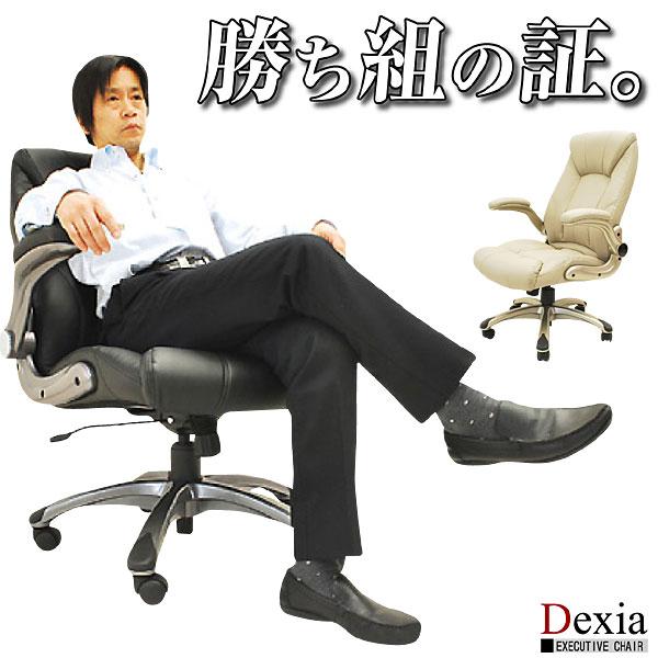 オフィスチェア デクシア