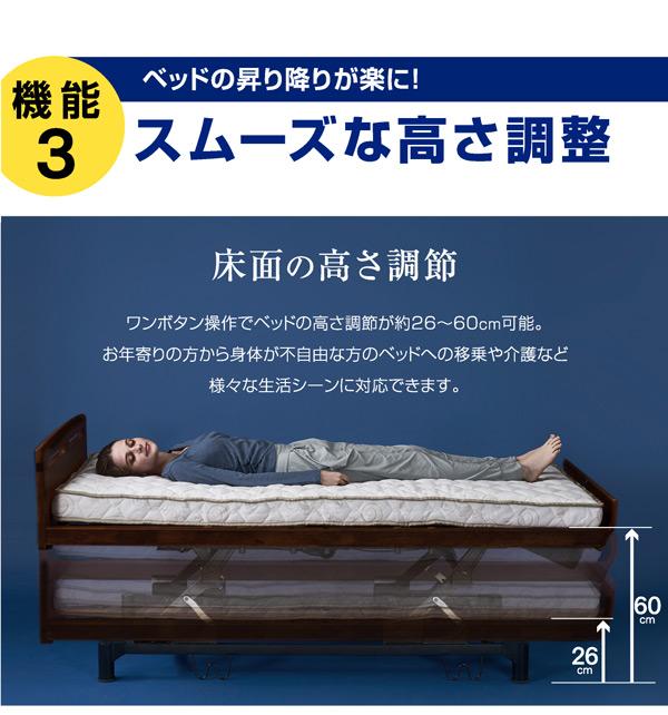 atex 電動ベッド 介護ベッド くつろぐベッド