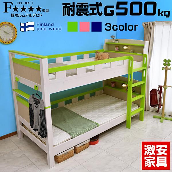 2段ベッドフィアット