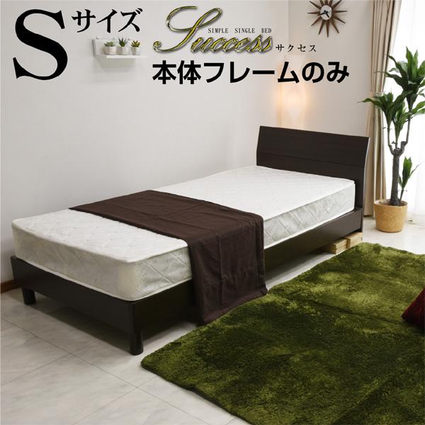 シングルベッド サクセス