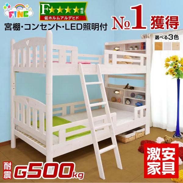 二段ベッド ファインB