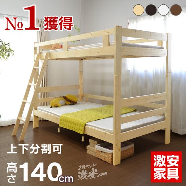 二段ベッド 2段ベッド 激安.com