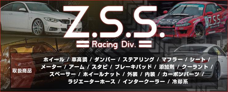 Z.S.S.特集 ZSS特集 Rigel リゲル 車高調 サスペンション ホイール DG7 ステアリング カーボンパーツ