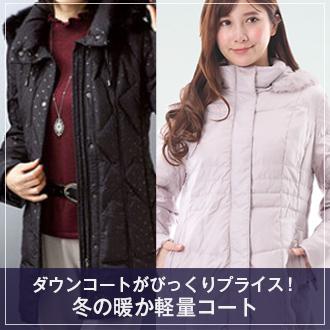冬のコート特集