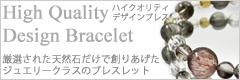 ハイク  オリティデザインブレスレット|厳選された天然石だけで創りあげたジ  ュエリークラスのブレスレット