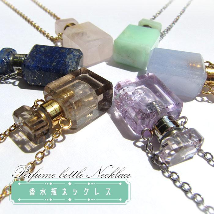 香水瓶ネックレス
