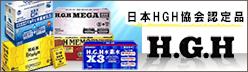 HGHシリーズ