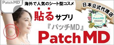 パッチMD