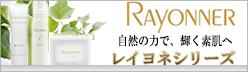 レイヨネシリーズ