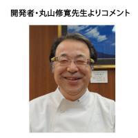 開発者 丸山修寛先生