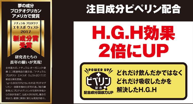 H.G.H ミラクル5プラス
