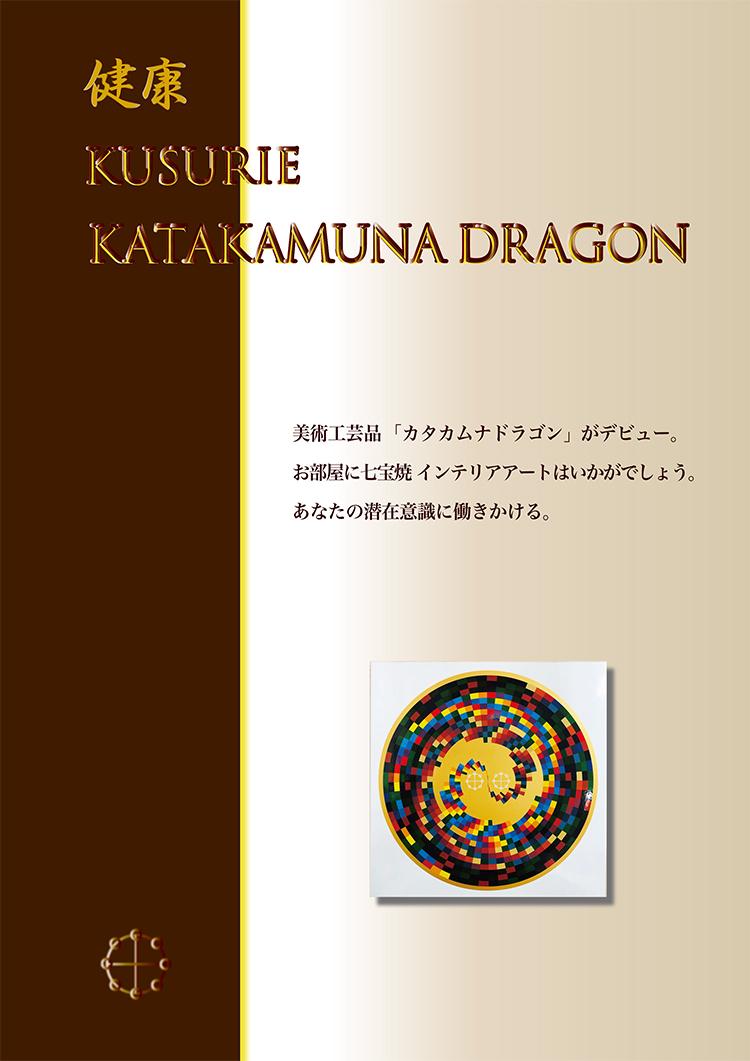 カタカムナ・ドラゴンプレート