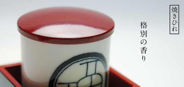 焼きひれ - 格別の香り
