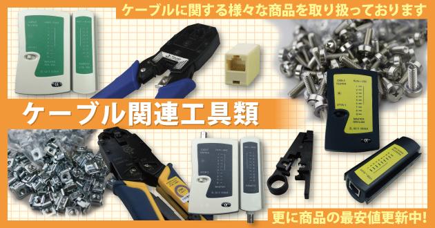 ケーブル関連工具類