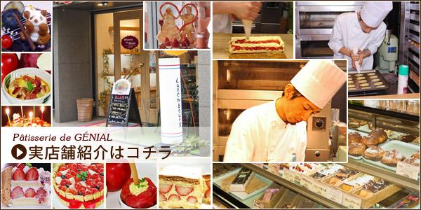 京都二条寺町 手作りスイーツの店 ジェニアル