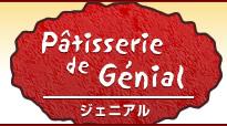パティスリー ドゥ ジェニアル