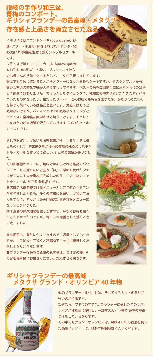 梅のキャトル・カール(パウンドケーキ) 和三盆 特別品 quatre-quarts de la prune tres special