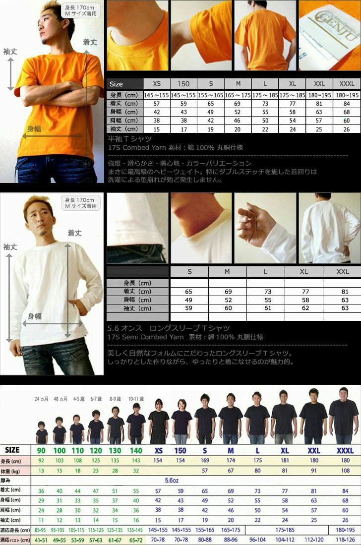 Tシャツ スペック