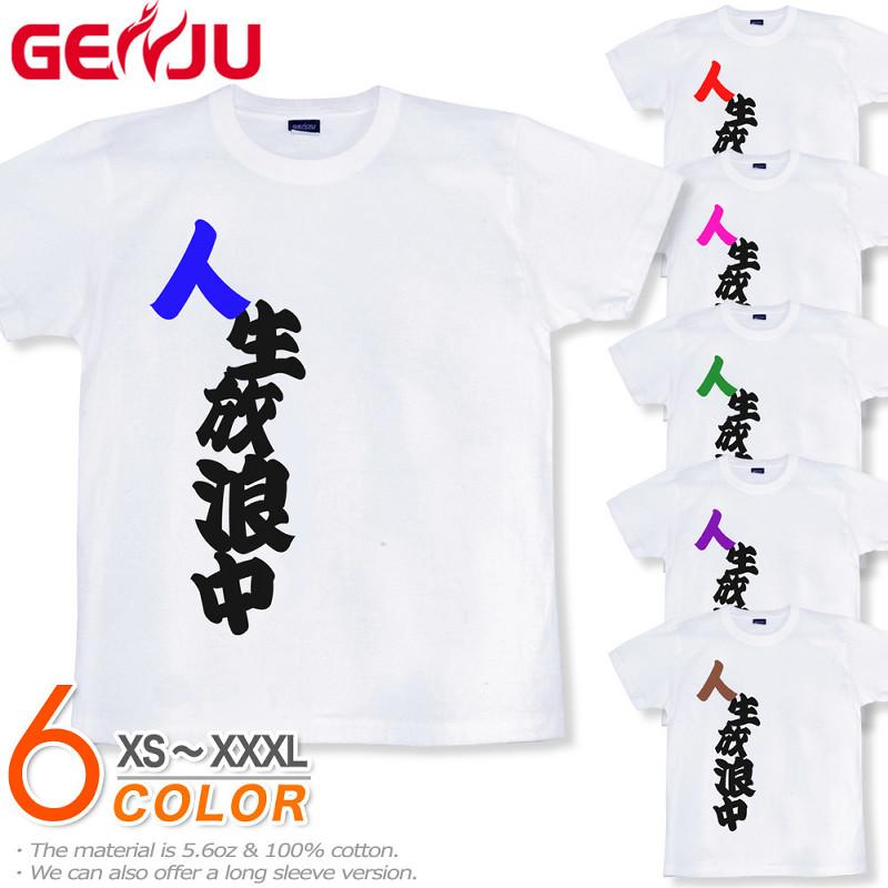 一発ネタTシャツ GENJU