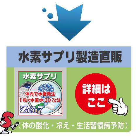 genki21は水素サプリ製造直販店