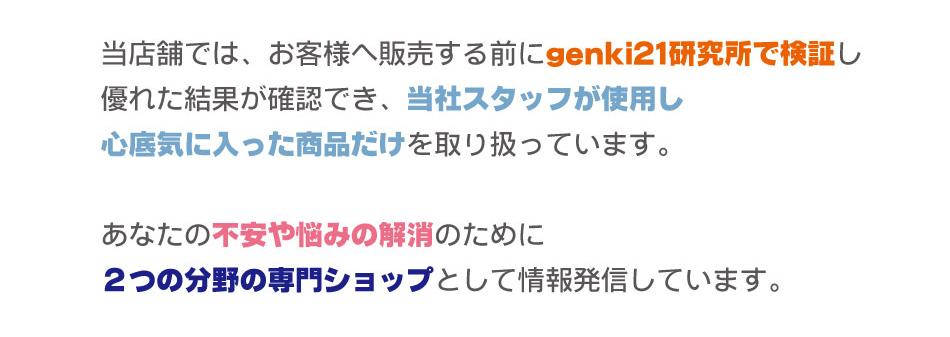 genki21はこんなお店です_05