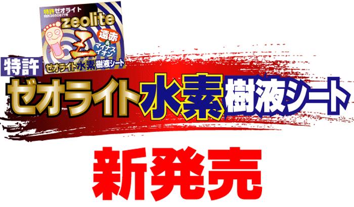 新発売!話題のゼオライト入り樹液シート!!