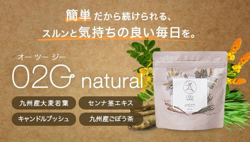 o2g natural
