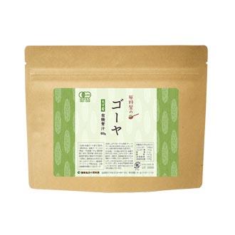 有機JASゴーヤ粉末(国産/大分県)100g