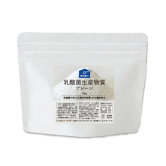 乳酸菌生産物質プレーン70g