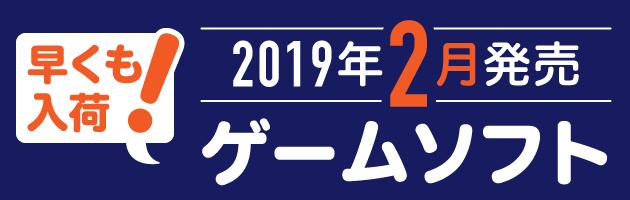 2019年2月発売ソフト