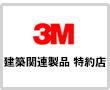 3M正規販売店