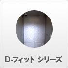 D-フィット シリーズ