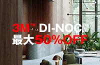 3M DI−NOC 最大50%OFF