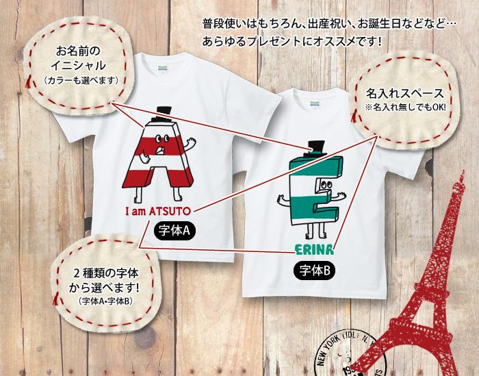 お名前Tシャツ
