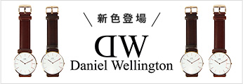 Daniel Wellington 新色登場