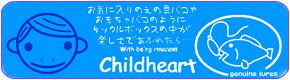 Childheartのインデックスページへ