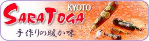 KYOTO SARATOGA�Υ���ǥå����ڡ���
