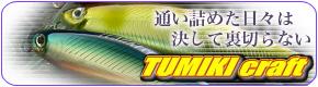 TUMIKI craft (ツミキクラフト)