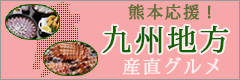 熊本県・九州地方の産直グルメ
