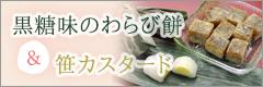 笹カスタード・黒糖わらび餅