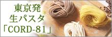 生パスタ CORD-81