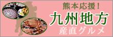 熊本・九州地方の産直グルメギフト