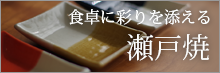 m.m.d. 瀬戸焼