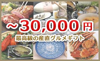 30,000円の産直グルメギフト