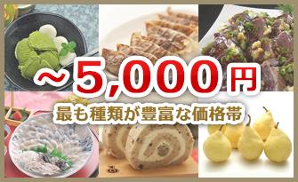 5,000円の産直グルメギフト