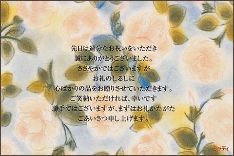 【s81】内祝カード