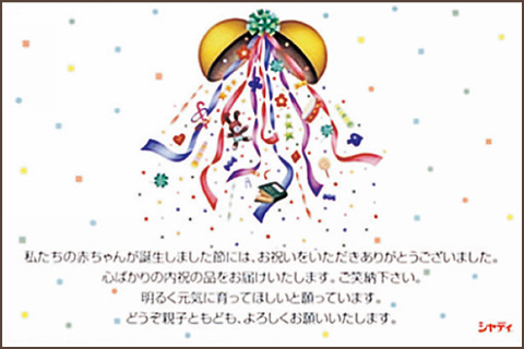 【s82】出産内祝カード(くす玉)
