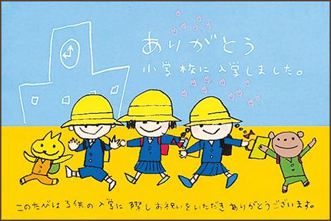 【s84】入学内祝カード