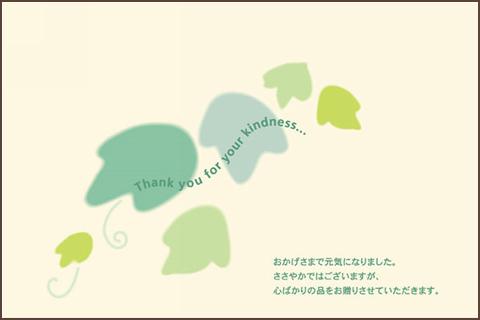 【s86】快気内祝カード(葉っぱ)